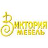 Виктория мебель (Россия)