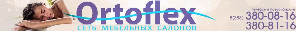 Ортофлекс