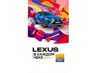 """Акция """"Lexus в каждом чеке!"""""""