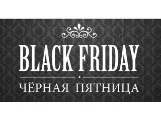 Распродажа на черную пятницу!
